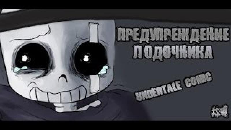 (undertale comic) Предупреждение лодочника 4   Русский дубляж [RUS]