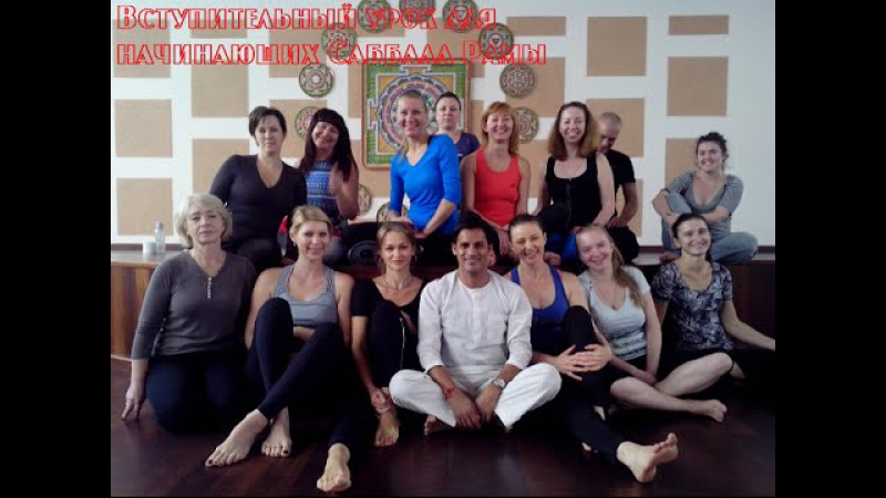 50 После пятидесяти жизнь только начинается Урок йоги Саббала Рана для начинающих(Йога, мантра, Шива, медитация, саморазвитие)