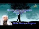 Мир этот тюрьма для верующего Шейх Хамис аз Захрани