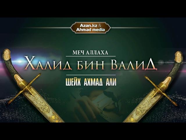 Меч Аллаха - Халид бин Валид ᴴᴰ - Шейх Ахмад Али   www.azan.kz www.ahmadmedia.ru