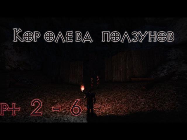 2-6. Королева ползунов. Gothic - Золотой мод (directx 11)