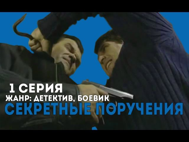 Сериал Секретные поручения 1 серия