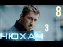 Сериал Нюхач 3 сезон 8 серия