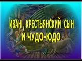 Аудиосказки для детей, ИВАН КРЕСТЬЯНСКИЙ СЫН И ЧУДО ЮДО, слушать сказки