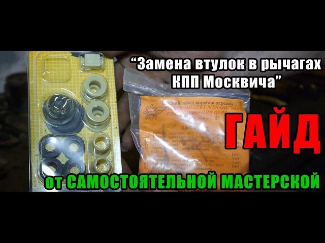  *Самостоятельная Мастерская*  ГАЙД - Ремонт привода КПП Москвич 2140/412