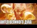 Божественная Медитация Я ВСЕ МОГУ Квантовое Поле Великого Ангела Духа Благословение на Действие🙏