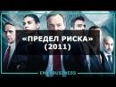 Предел риска (русский трейлер)