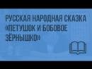 Русская народная сказка «Петушок и бобовое зернышко»