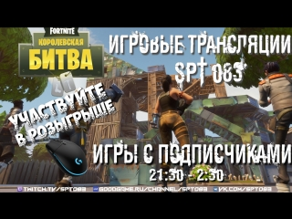 Прямая трансляция Spt083 от 01.03.2018 (Fortnite, Overwatch)