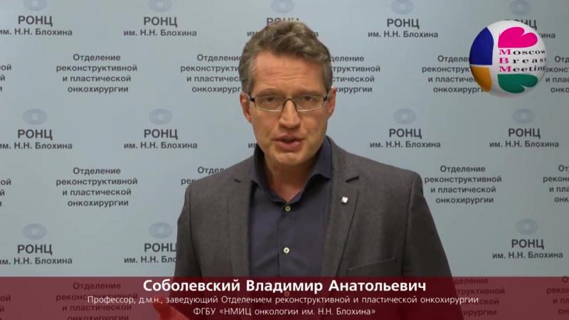В.А. Соболевский для Moscow Breast Meeting (MBM) - 2018