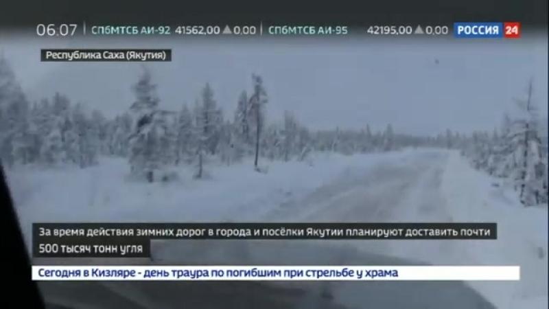 Зимники Якутии работают на обогрев региона с рекордными показателями