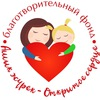 Ashyk-Zhүrek Otkrytoe-Serdtse