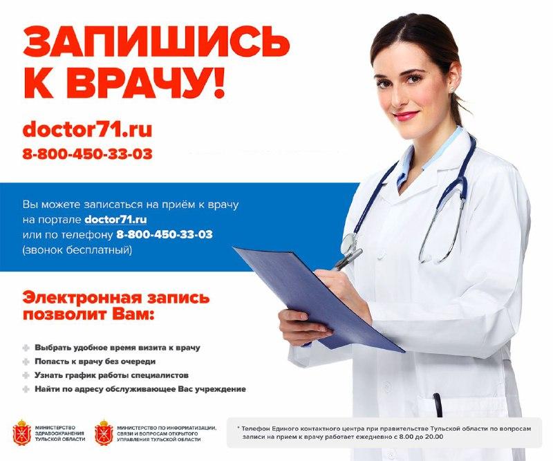 Записаться к врачу с любого устройства и из любого места