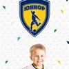 """Футбольная школа """"Юниор-Тюмень""""Центральный район"""