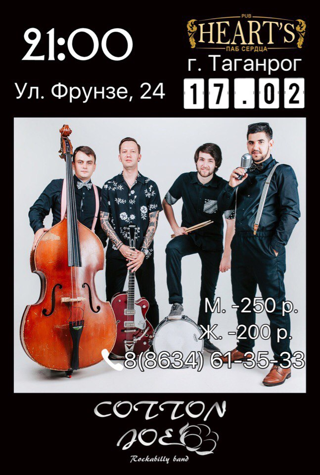 17.02 Cotton Joe в Harat's Pub!