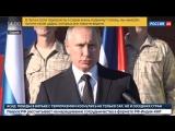 Выступление Владимира Путина перед российскими военными в Сирии (видео от 11.12.2017 года)