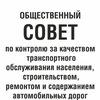 Общественный совет г. Ульяновск
