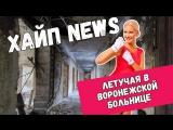 Дима Бикбаев. ХайпNews. Эпизод 25