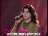 Женя Белоусов - Вечерок