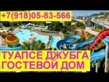Джубга отдых у моря снять комнату номер Гостевой дом Берегиня +7(918)05-83-566