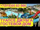 Джубга отдых у моря снять комнату номер Гостевой дом Берегиня 7(918)05-83-566