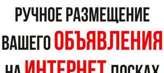 31fa5c98df20 Вручную размещу объявление на 50 популярных российских интернет-досках за  500 руб