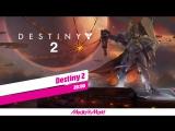 Прохождение Destiny , часть 2