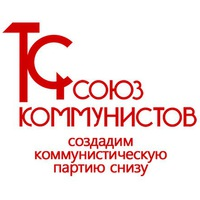 Логотип Союз Коммунистов Хабаровск