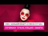 Ёлка, «Большой концерт» в Crocus City Hall 2017