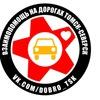 Взаимопомощь на дорогах Томска и Северска