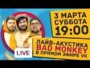 3 марта|19.00! Live Bad Monkey в VK! Акустика.