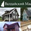 Валдайский Мастер🌲 | Каркасные и Брусовые дома