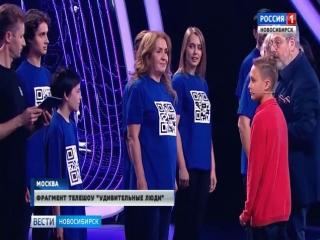 Двое новосибирцев попали в телешоу на канале «Россия»