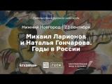 Лекция Андрея Сарабьянова