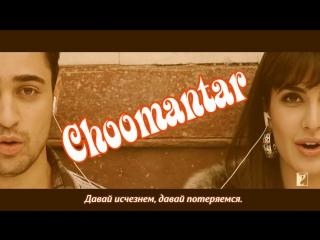 Choomantar - Full Song ¦ Mere Brother Ki Dulhan ¦ Imran Khan ¦ Katrina Kaif ¦ Ali Zafar (рус.суб.)