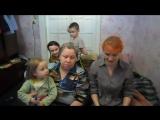 Смирновы: благодарим неравнодушных людей! #ГужевTV
