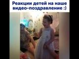 Реакция детей на наше поздравление!!!
