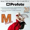 Мастер-класс по работе с Profoto 20.11. M Studio