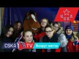 ПХК ЦСКА – ХК «Витязь» 1:3. Вокруг матча