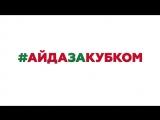 Плей-офф КХЛ 1/4 Финала Конференции Восток