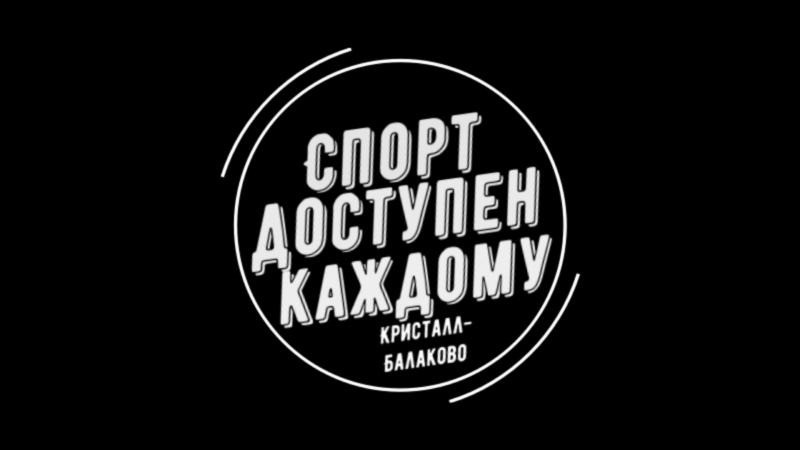 Кристалл г.Балаково