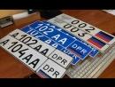 Боевики приказали автовладельцам сменить украинские номера на машинах на ДНРовские