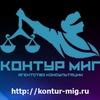 Агентство Контур Миг