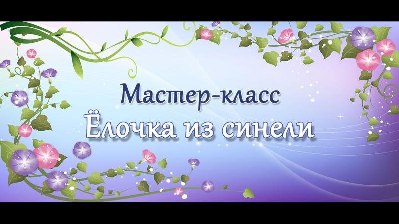 Ёлочки из синельной проволоки к Новому году своими руками (Канал Елены Епифанцевой)
