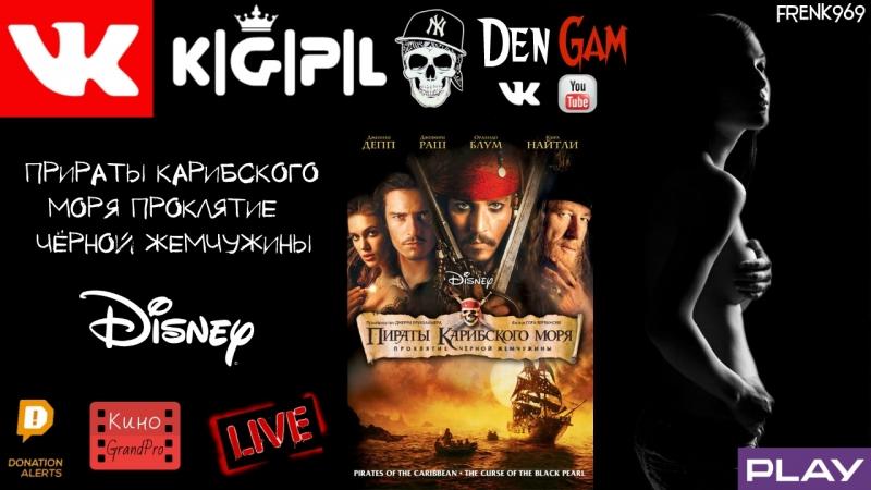 VK K|G|P|L Фильм - Пираты Карибского Моря Проклятие Чёрной Жемчужины