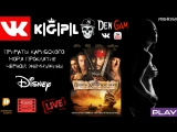 VK KGPL Фильм - Пираты Карибского Моря Проклятие Чёрной Жемчужины