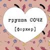 Группа СОЧИ |OFFICIAL GROUP|