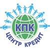 "КПК ""Центр Кредит"""