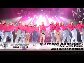 15-й Отчетный концерт Dance4U | Елизавета Репина | Джаз фанк начинающие