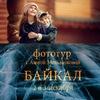 ФОТОТУР с Анной Мельниковой на Байкал